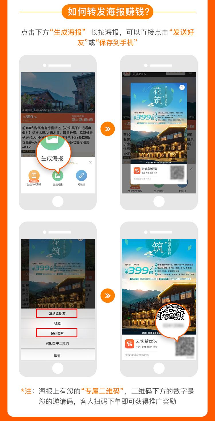 怎么分享推广链接和分享推广海报?